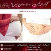بارداری و جراحی شکم