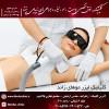 کلینیک لیزر موهای زائد در تهران